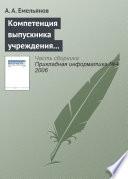 Компетенция выпускника учреждения профессионального образования в Computer Science