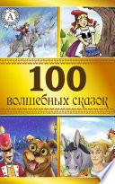 100 волшебных сказок