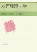 Cover image of 双有理幾何学