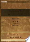 国立国会図書館蔵書目錄, 昭和 52--60年