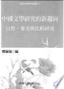 中國文學研究的新趨向