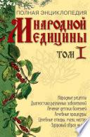Полная энциклопедия народной медицины. Т. 1