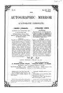 The Autographic Mirror