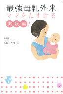 最強母乳外来 ママを助ける実践編!