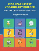 Kids Learn First Vocabulary Builder FULL COLORS Cartoons Flash Cards English Russian