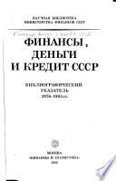Финансы, деньги и кредит СССР