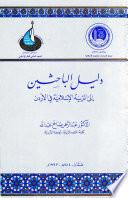 دليل الباحثين إلى التربية الإسلامية في الأردن