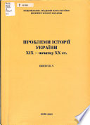 Problems of the Ukrainian history of the XIX - beginning of the XX centuries