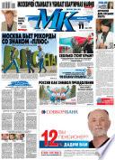 МК Московский комсомолец 50-2014