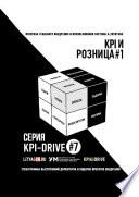 KPI И РОЗНИЦА #1. KPI-DRIVE #7