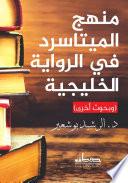 منهج الميتاسرد في الرواية الخليجية