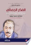 الفكر الجمالي في قصائد أولئك أصحابي للشاعر حميد سعيد