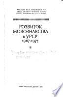 Розвиток мовознавства в УРСР, 1967-1977