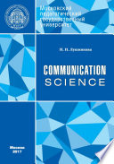Communication: Science