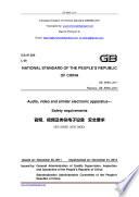 Gb 8898 2011 Translated English Of Chinese Standard Gb8898 2011
