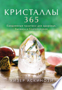 Кристаллы 365. Ежедневные практики для здоровья, баланса и благополучия