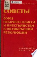 Советы и союз рабочего класса и крестьянства в Октябрьской революции