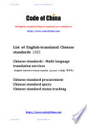List of English translated Chinese standards    FZ