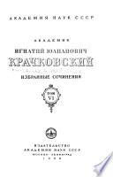Izbrannye sochinenii︠a︡: Ibn al-Muʻtazz. Opisanie rukopiseĭ. Arabskai︠a︡ pisʹmennostʹ na Severnom Kavkaze. Prilozhenii︠a︡