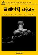 영어고전021 미국 노예 프레더릭 더글러스의 삶에 관한 이야기(English Classics021 Narrative of the Life of Frederick Douglass, an American Slave) [Pdf/ePub] eBook