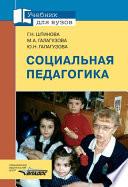 Социальная педагогика: учебник для вузов