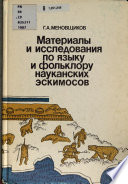 Материалы и исследования по языку и фольклору науканских эскимосов