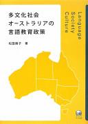 Cover image of 多文化社会オーストラリアの言語教育政策