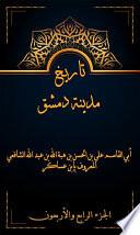 تاريخ مدينة دمشق الجزء الرابع و الاربعون