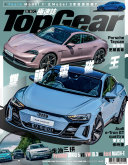 TopGear           issue 158