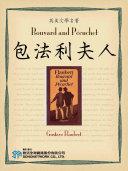 Bouvard and Pécuchet (包法利夫人)