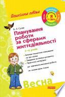 Планування роботи за сферами життєдіяльності. 5—6 років: Весна