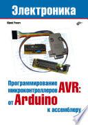 Практика программирования микроконтроллеров AVR: от среды Arduino к ассемблеру