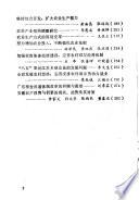 九十年代中国农村经济发展的若干问题
