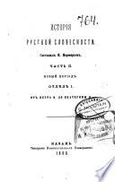 История русской словесности