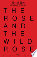 The Rose and the Wild Rose