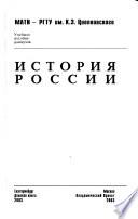 Istorii͡a Rossii