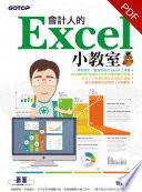 會計人的Excel小教室(電子書)
