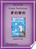 Download Dream Psychology (夢的解析) Book