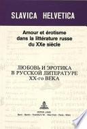 Любовь и эротика в русской литературе ХХ-го века