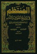 المنتظم في تاريخ الملوك والأمم - الجزء الرابع Book