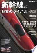 新幹線と世界のライバル