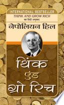 THINK AND GROW RICH HINDI  Hindi Edition