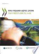 Lessons from PISA for Korea (Korean version)