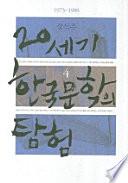 20세기 한국 문학의 탐험 4