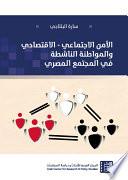 الأمن الاجتماعي - الاقتصادي والمواطنة الناشطة في المجتمع المصري