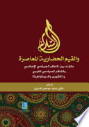 الإسلام والقيم الحضارية المعاصرة