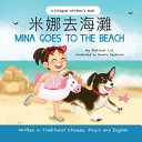 Mina Goes to the Beach   Written in Traditional Chinese  Pinyin  and English