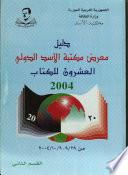 دليل معرض مكتبة الأسد الدولي العشرون للكتاب، من ٩/٢٩-٢٠٠٤/١٠/٩.