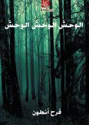 الوحش . الوحش . الوحش Pdf/ePub eBook