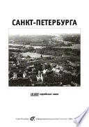 Топонимическая энциклопедия Санкт-Петербурга